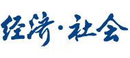 江西经济频道